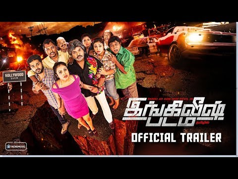 English Padam Official Trailer | New Tamil Movie | Ramki | MC Rico | Trend Music