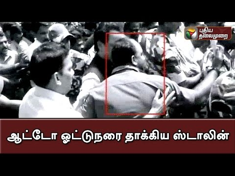 M  K  Stalin slapped auto driver who tried  selfie