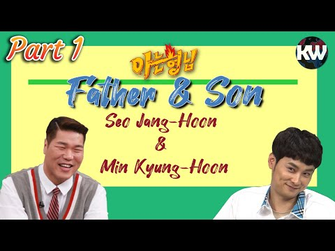 Knowing Brother - Father Son (Min Kyung-Hoon & Seo Jang Hoon) Moment Part 1