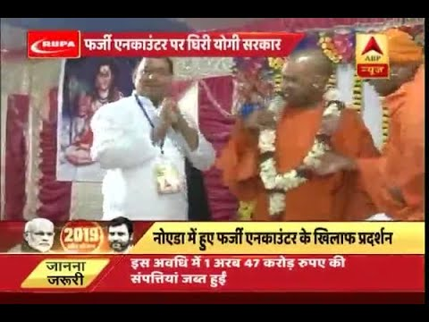 Protest against Yogi govt over fake encounter in Noida