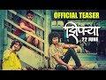 झिपऱ्या | Ziprya Marathi Movie 2018 Official Teaser | Amruta Subhash, Prathamesh Parab