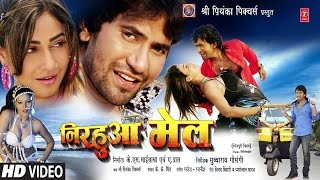 Video निरहुआ मेल | NIRAHUA MAIL in HD | SUPERHIT BHOJPURI MOVIE| Feat.DINESH LAL YADAV, PAKHI HEGDE MP3, 3GP, MP4, WEBM, AVI, FLV Oktober 2018