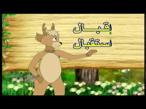 المسلسل الكرتوني المهارات الإملائية في اللغة العربية