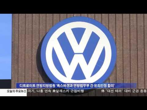 폭스바겐 벌금 28억달러 4.21.17 KBS America News