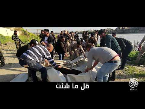 الانسانية مفقودة  في العراق