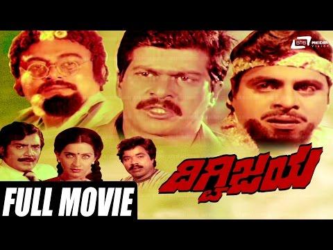 Digvijaya – ದಿಗ್ವಿಜಯ| Kannada Full HD Movie Starring Ambarish, Srinath, Shankarnag
