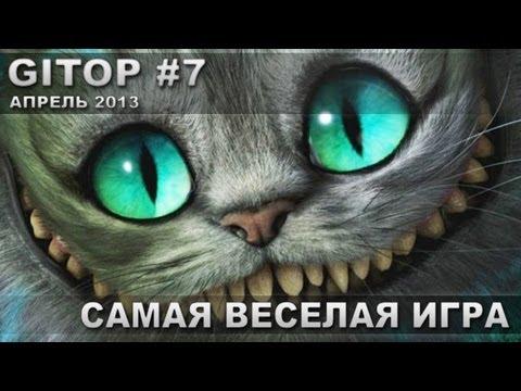 Самая веселая игра - GITOP #7