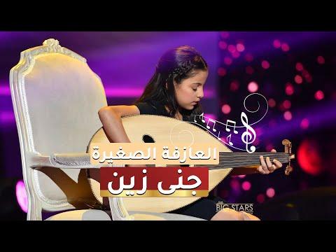 أحمد حلمي يحيي الطفلة جنى زين على قدرتها في عزف العود   في الفن