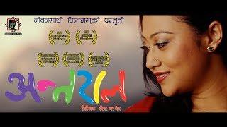 Video Antaral Nepali Official full movie, National award winner movie | jibansathi films, By Dipa Basnet MP3, 3GP, MP4, WEBM, AVI, FLV September 2018