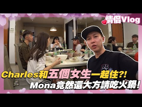 Charles原來和五個女生一起住?!Mona竟然還大方請吃火鍋!還跟他們一起打麻將!