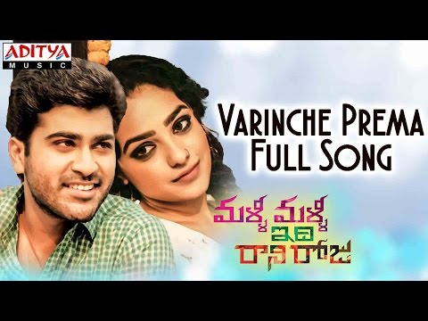Malli Malli Idi Rani Roju Movie || Varinche Prema Full Song || Sharvanand, Nithya Menon