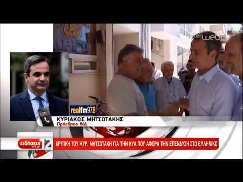 Αμετανόητος ή αδιόρθωτος ο κ. Τσίπρας δηλώνει ο Κ. Μητσοτάκης στον Real FM | 04/07/2019 | ΕΡΤ