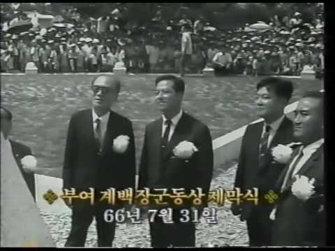 1966년 7월 31일 부여 계백장군…