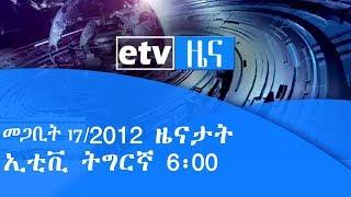 መጋቢት 17/2012 ዓ/ም ዜናታት ኢቲቪ ትግርኛ 6፡00 |etv