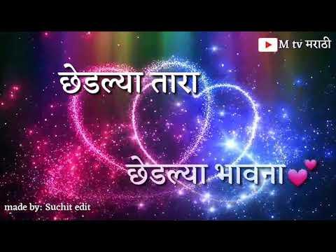 Video छेडल्या तारा धेडल्या भावना💞 Cute Marathi Whats app status download in MP3, 3GP, MP4, WEBM, AVI, FLV January 2017