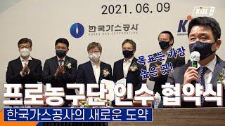 목표는 '가장 높은 곳'   한국가스공사 & KBL 농구단 인수 협약식