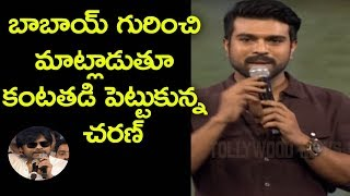 Video Ram Charan Full Speech | Rangasthalam Vijayotsavam Event | Pawan Kalyan | Samantha | DSP | Sukumar MP3, 3GP, MP4, WEBM, AVI, FLV Juli 2018
