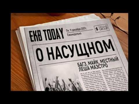 Багз, Майк, Местный, Леша Маэстро - О Насущном (видео)
