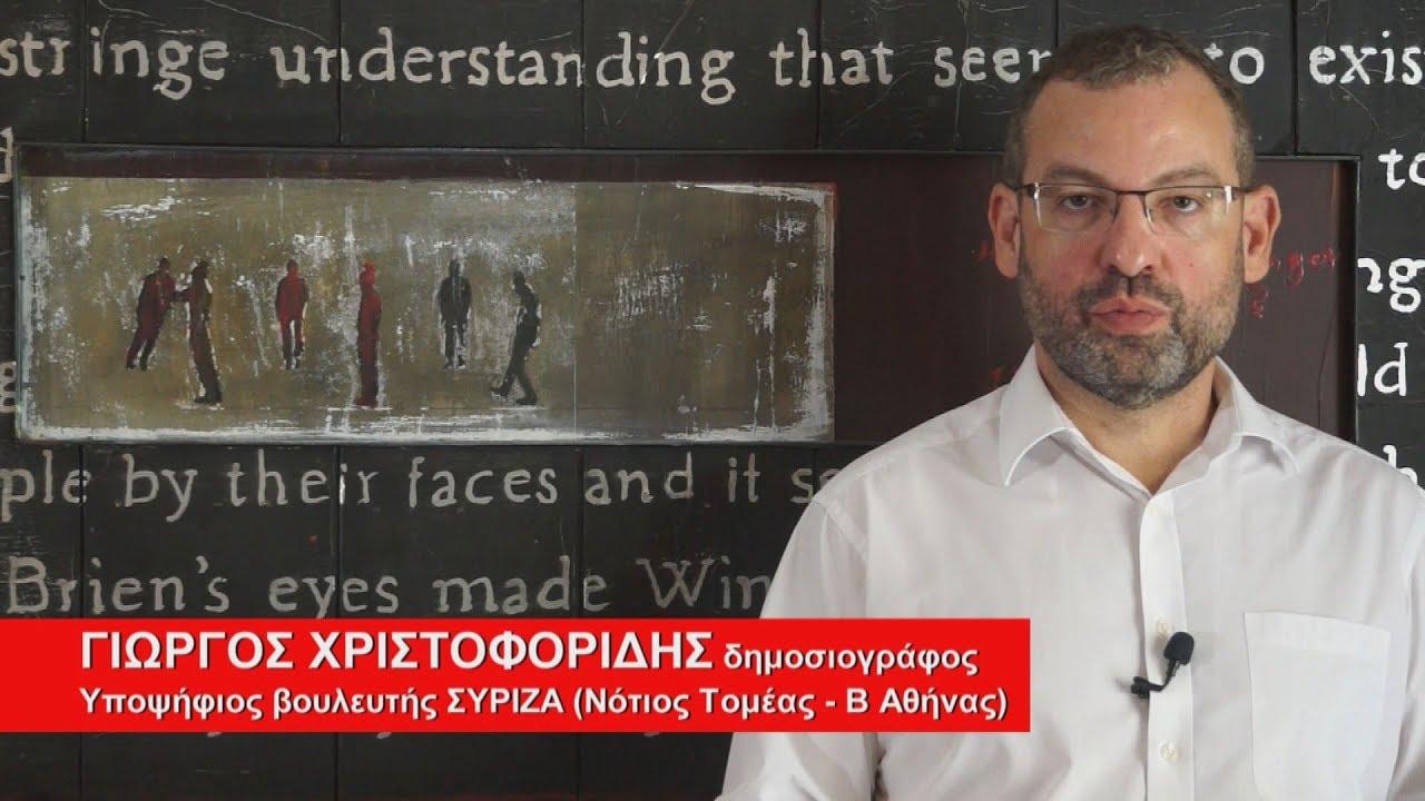 Νέα spot Χριστοφορίδη: Όταν ο Μητσοτάκης διαβεβαίωνε ότι θα κόψει τις συντάξεις!