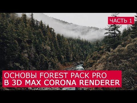 Forest Pack Pro основы работы в 3D Max | Форест пак Itoo Software скаттер уроки для начинающих 1