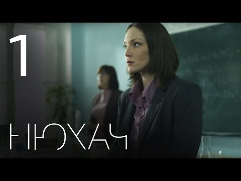 Нюхач. Сезон 1. Серия 1. Детектив. The Sniffer. Season 1. Episode 1.