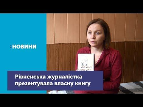 Рівненська журналістка Анна Щавінська презентувала житомирянам свою книгу