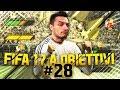 FIFA 17 a OBIETTIVI #28 | RONALDO 99 FINAL SQUAD!