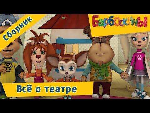 Всё о театре - Барбоскины (Сборник мультфильмов)