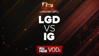 LGD vs Invictus Gaming, DPL Season 2 - Div. A, game 1 [Tekcac, Inmate]