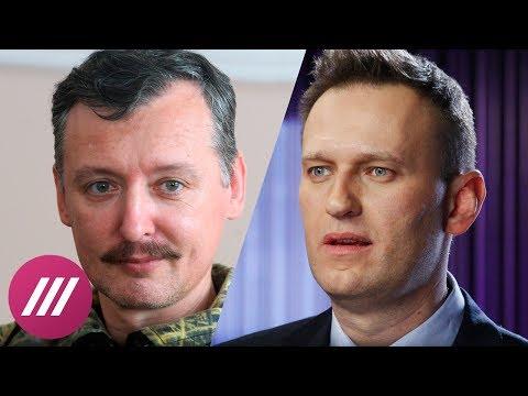 Васкsтаgе и полная версия дебатов Навального и Стрелкова - DomaVideo.Ru