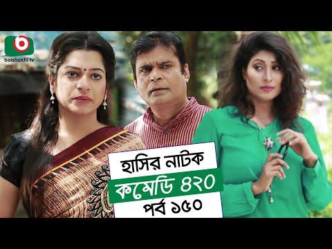 Dom Fatano Hashir Natok | Comedy 420 | EP - 150 | Mir Sabbir, Ahona, Siddik, Chitrolekha Guho, Alvi