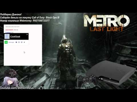 [Запись стрима] Metro: Last Light (PS3). Режим Рейнджера. Часть 2 (с aidar95)