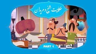 انیمیشن شیخ و مریدان – قسمت اول