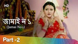 Video Jamai No 1 (HD) Movie In Part 2   Sabyasachi Misra   Megha Ghosh - Superhit Bengali Movie MP3, 3GP, MP4, WEBM, AVI, FLV Februari 2019