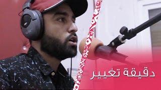 دقيقة تغيير • أسامة أبو إسراء كويفردا