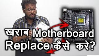 How To Replace Or Upgrade Old Faulty Motherboard In PC | DIY