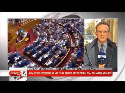 Φραστικό επεισόδιο στη συζήτηση του προϋπολογισμού στη Βουλή | 14/12/18 | ΕΡΤ