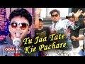 Tu Jaa Tate Kie Pachare New Music Video  - Mantu Chhuria, Lubun-Tubun   Baidyanath Dash