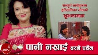 Pani Nakhai Teej Song by Komal Oli & Ajay Adhikari Sushil