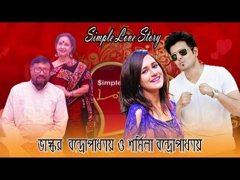 Simple Love Story-35 || Vassor Bandyopadhyay & Sharmila Bandyopadhya