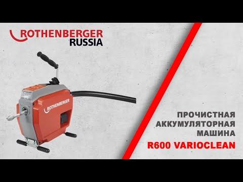 Аккумуляторная прочистная машина R600 VarioClean