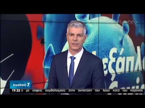 Η εξέλιξη του Κορονοϊού στην Ελλάδα | 26/04/2020 | ΕΡΤ