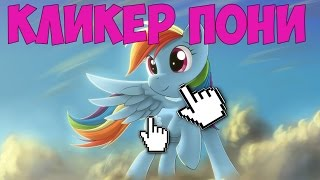 Видеообзор Pony Clicker