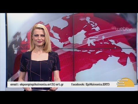 Τίτλοι Ειδήσεων ΕΡΤ3 10.00 | 24/04/2019 | ΕΡΤ
