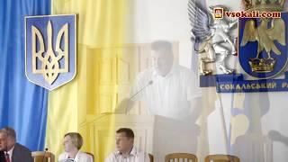Представлення голови Сокальської РДА | Сокаль