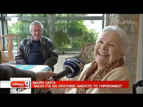 Μαίρη Λίντα: Μάχη για να κρατηθεί ανοιχτό το γηροκομείο | 28/03/19 | ΕΡΤ