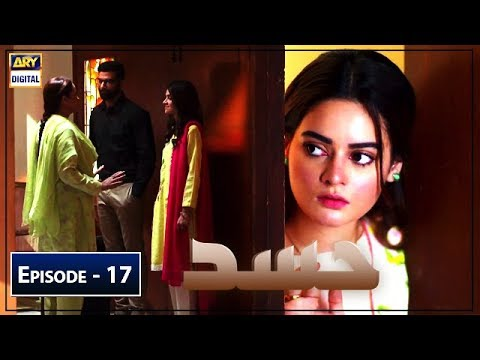 Hassad Episode 17 | 5th August 2019 | ARY Digital [Subtitle Eng]