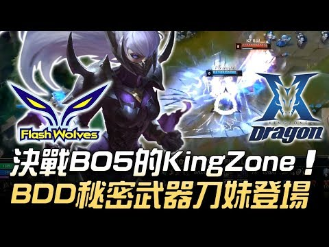 FW vs KZ 決戰BO5的KingZone BDD秘密武器刀妹登場!Game1