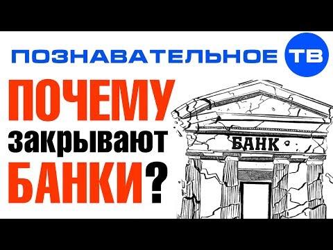 Почему в россии закрываются банки