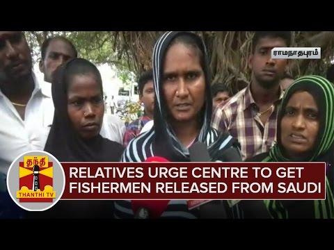 Relatives-urge-Centre-to-get-Tamil-Nadu-Fishermen-Rescued-from-Saudi-Arabia--Thanthi-TV